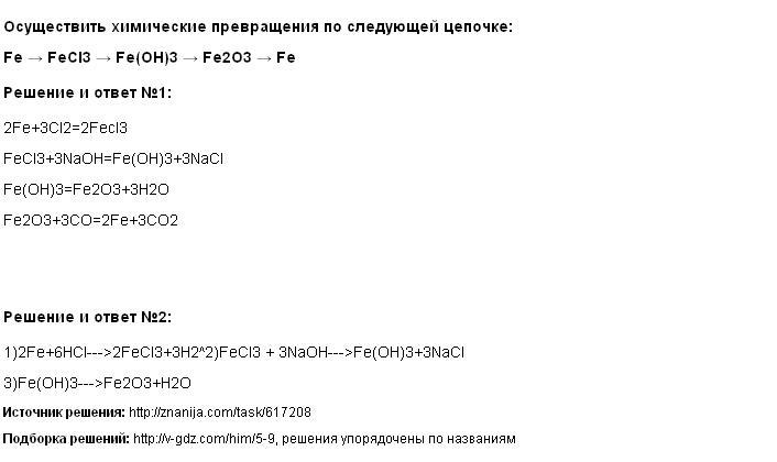 Решение <p>Осуществить химические превращения по следующей цепочке:</p> <p>Fe → FeCl3 → Fe(OH)3 → Fe2O3 → Fe</p>