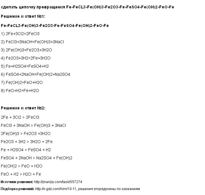 Решение сделать цепочку превращения Fe-FeCL3-Fe(OH)3-Fe2O3-Fe-FeSO4-Fe(OH)2-FeO-Fe