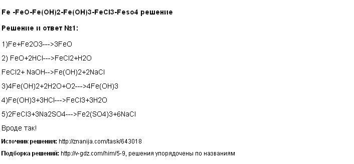 Решение Fe -FeO-Fe(OH)2-Fe(OH)3-FeCl3-Feso4 решение
