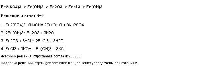 Решение Fe2(SO4)3 -> Fe(OH)3 -> Fe2O3 -> FecL3 -> Fe(OH)3