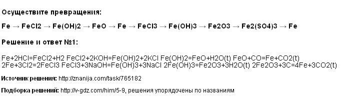 Решение <p>Осуществите превращения:</p> <p>Fe→ FeCl2→ Fe(OH)2→ FeO→ Fe→ FeCl3→ Fe(OH)3→ Fe2O3→ Fe2(SO4)3→ Fe</p>