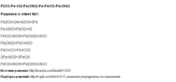 Решение <p>F2O3-Fe-Cl2-Fe(OH)2-Fe-FeCl3-Fe(OH)3</p>