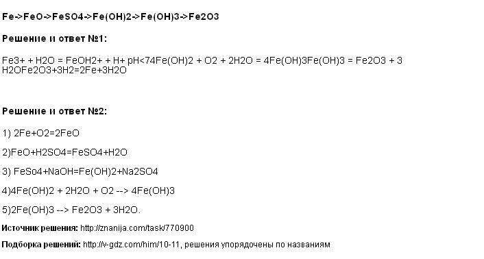 Решение <p>Fe->FeO->FeSO4->Fe(OH)2->Fe(OH)3->Fe2O3</p>