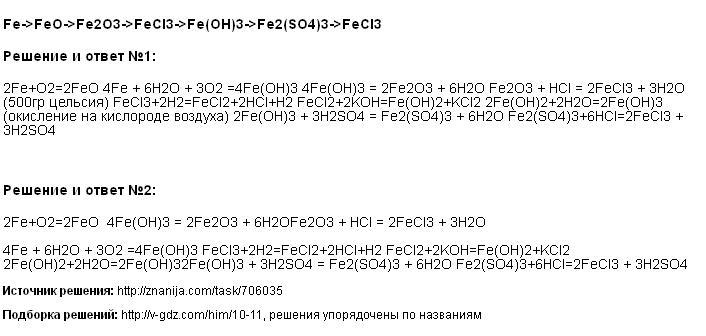 Решение <p>Fe->FeO->Fe2O3->FeCl3->Fe(OH)3->Fe2(SO4)3->FeCl3</p>