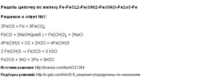 Решение Решить цепочку по железу Fe-FeCL2-Fe(OH)2-Fe(OH)3-Fe2o3-Fe