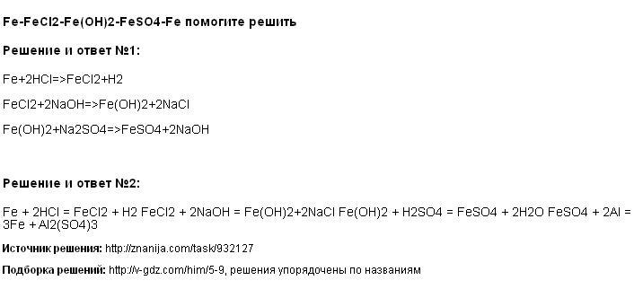Решение <p>Fe-FeCl2-Fe(OH)2-FeSO4-Fe помогите решить</p>