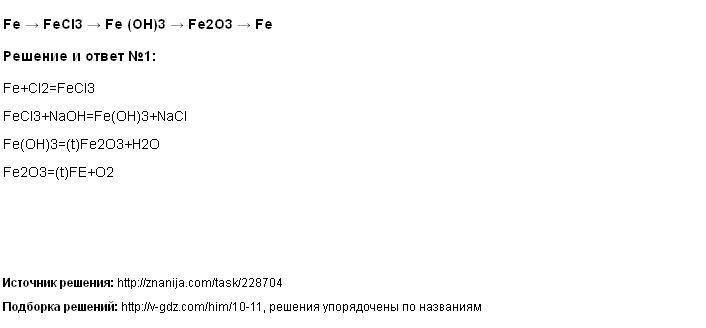 Решение <p>Fe → FeCl3 → Fe (OH)3 → Fe2O3 → Fe</p>