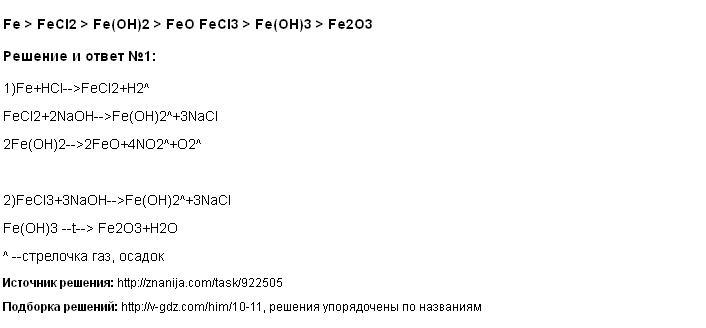 Решение Fe > FeCl2 > Fe(OH)2 > FeO FeCl3 > Fe(OH)3 > Fe2O3