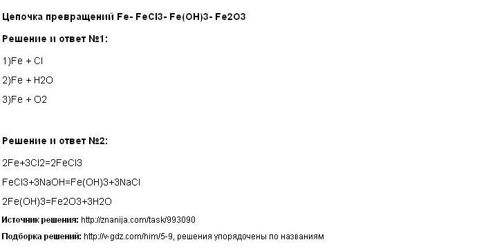 Решение <p>Цепочка превращений Fe- FeCl3- Fe(OH)3- Fe2O3</p>