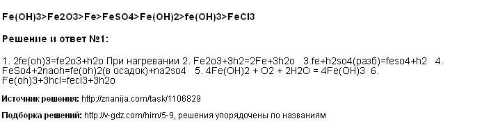 Решение Fe(OH)3>Fe2O3>Fe>FeSO4>Fe(OH)2>fe(OH)3>FeCl3