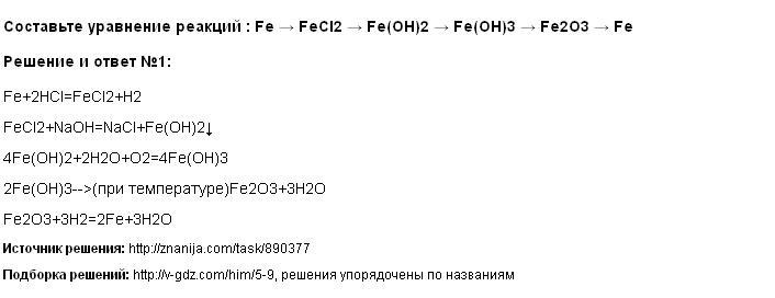 Решение Составьте уравнение реакций : Fe → FeCl2 → Fe(OH)2 → Fe(OH)3 → Fe2O3 → Fe