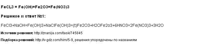 Решение FeCL3 = Fe(OH)=Fe2O3=Fe(NO3)3
