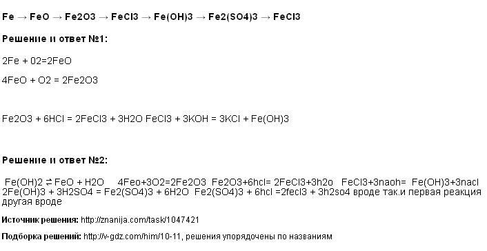 Решение <p>Fe → FeO → Fe2O3 → FeCl3 → Fe(OH)3 → Fe2(SO4)3 → FeCl3</p>
