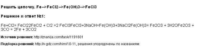 Решение Решить цепочку. Fe-->FeCl2-->Fe(OH)3-->FeCl3