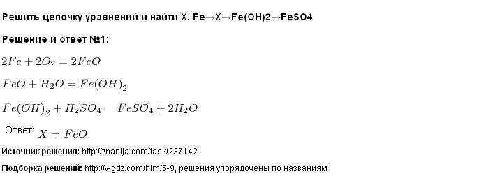 Решение Решить цепочку уравнений и найти Х. Fe→X→Fe(OH)2→FeSO4