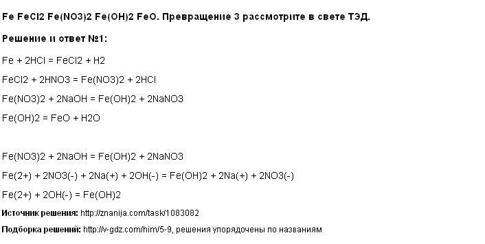 Решение Fe FeCl2 Fe(NO3)2 Fe(OH)2 FeO.Превращение 3рассмотрите в свете ТЭД.
