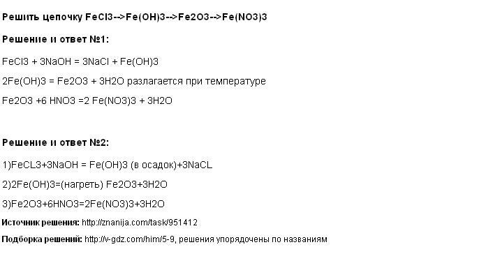 Решение Решить цепочку FeCl3-->Fe(OH)3-->Fe2O3-->Fe(NO3)3