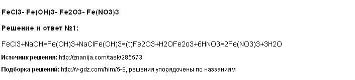 Решение FeCl3- Fe(OH)3- Fe2O3- Fe(NO3)3