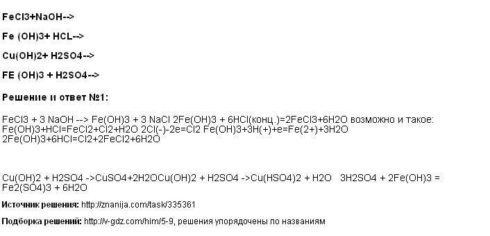 Решение <p>FeCl3+NaOH--></p> <p>Fe (OH)3+ HCL--></p> <p>Cu(OH)2+ H2SO4--></p> <p>FE (OH)3 + H2SO4--></p>