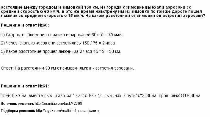 Решение 60, 61