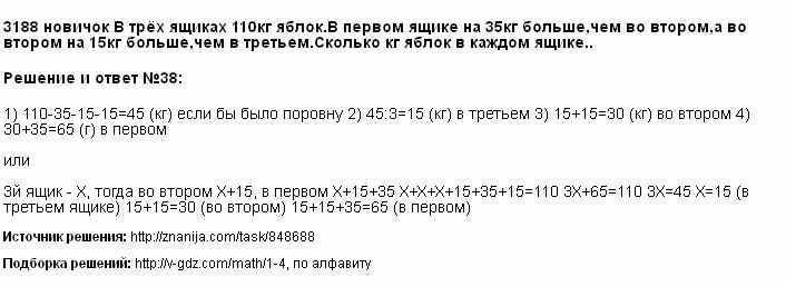 Решение 38