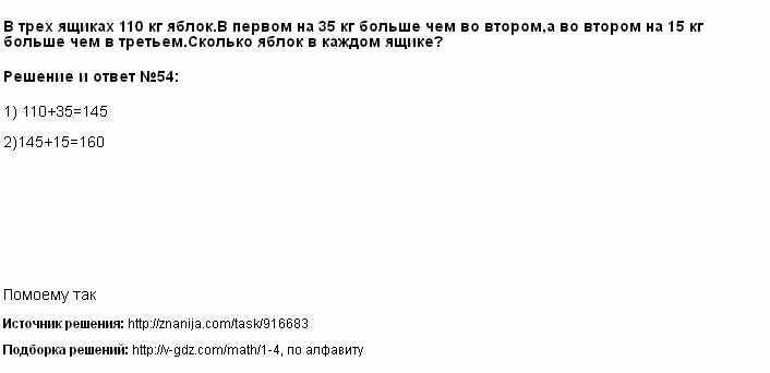 Решение 54