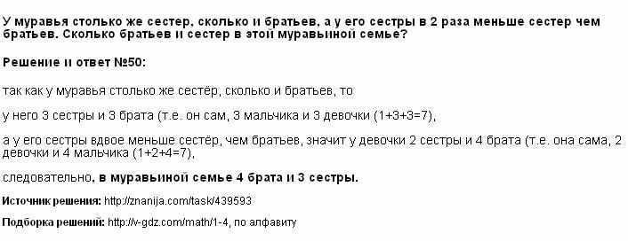 Решение 50