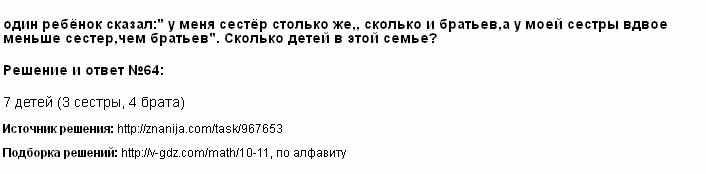 Решение 64