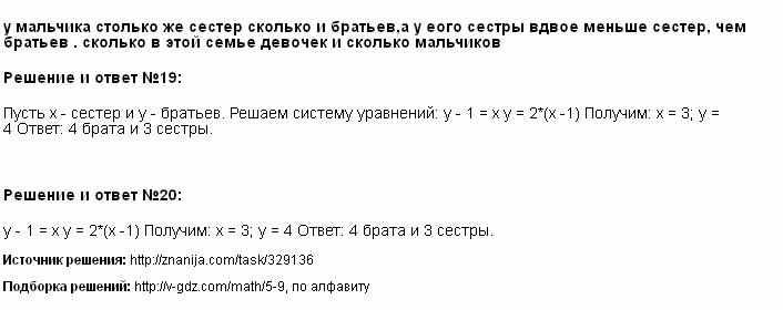 Решение 19, 20