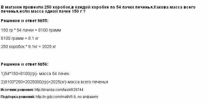 Решение 55, 56