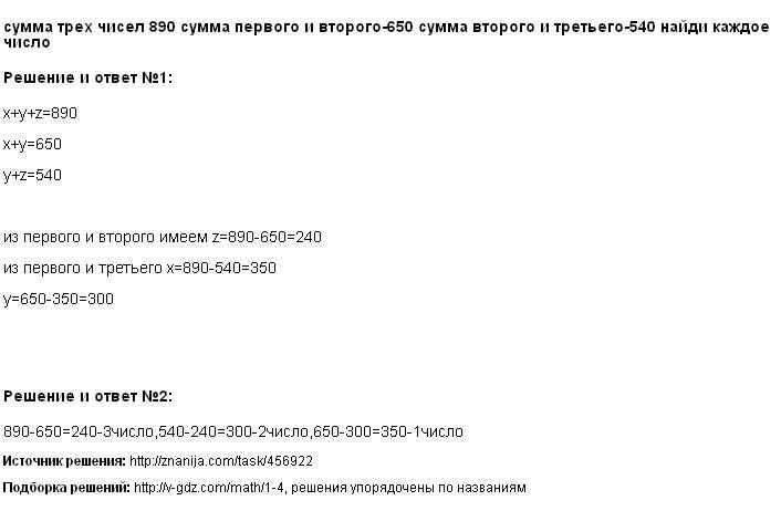 Решение сумма трех чисел 890 сумма первого и второго-650 сумма второго и третьего-540 найди каждое число
