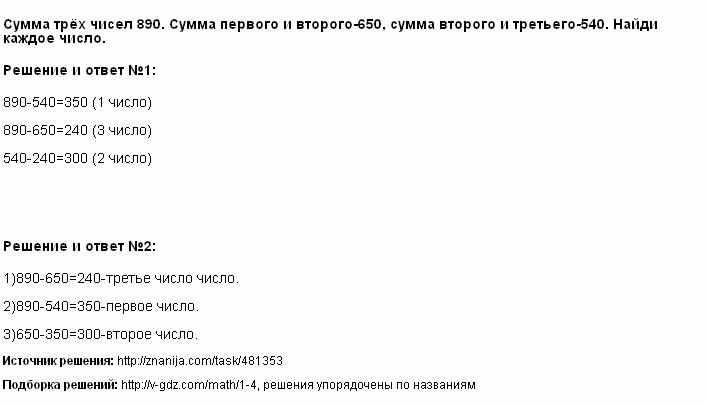 Решение Сумма трёх чисел 890. Сумма первого и второго-650, сумма второго и третьего-540. Найди каждое число.