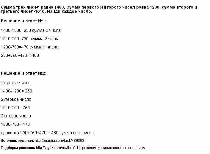 Решение <p>Сумма трех чисел равна 1480. Сумма первого и второго чисел равна 1230, сумма второго и третьего чисел-1010. Найди каждое число.</p>