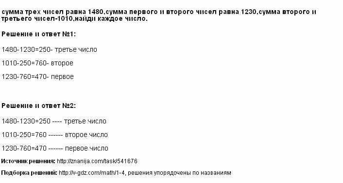 Решение сумма трех чисел равна 1480,сумма первого и второго чисел равна 1230,сумма второго и третьего чисел-1010,найди каждое число.