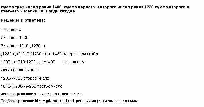 Решение сумма трех чисел равна 1480. сумма первого и второго чисел равна 1230 сумма второго и третьего чисел-1010. Найди каждое
