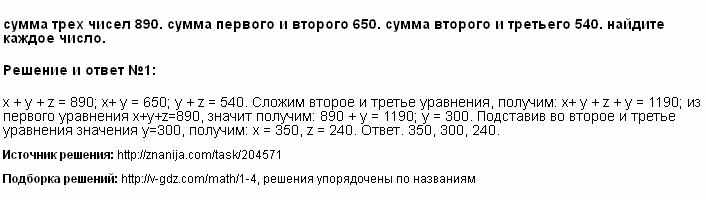 Решение сумма трех чисел 890. сумма первого и второго 650. сумма второго и третьего 540. найдите каждое число.