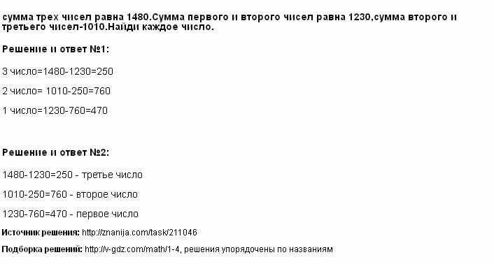 Решение сумма трех чисел равна 1480.Сумма первого и второго чисел равна 1230,сумма второго и третьего чисел-1010.Найди каждое число.
