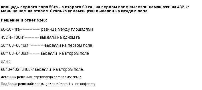 Решение 46