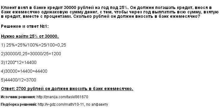 Клиент взял в банке кредит 60000
