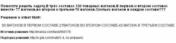 Решение 48