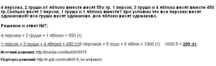 Решение 7