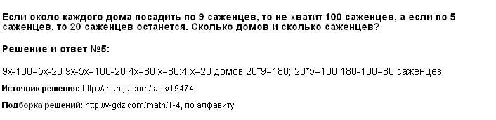 Решение 5