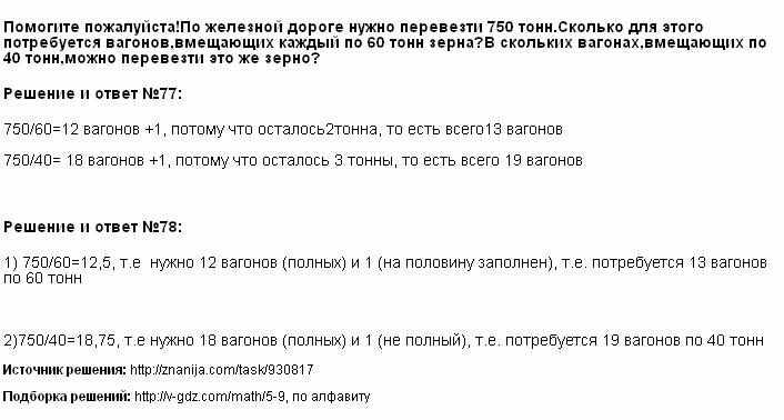 Решение 77, 78