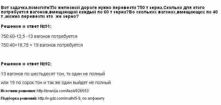 Решение 91, 92