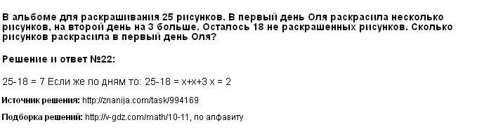 Решение 22