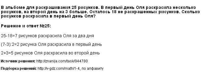 Решение 25
