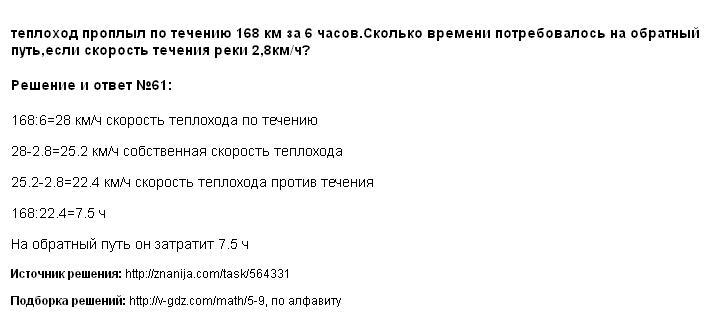 Решение 61