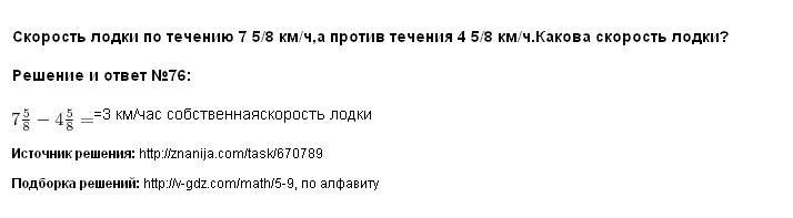Решение 76