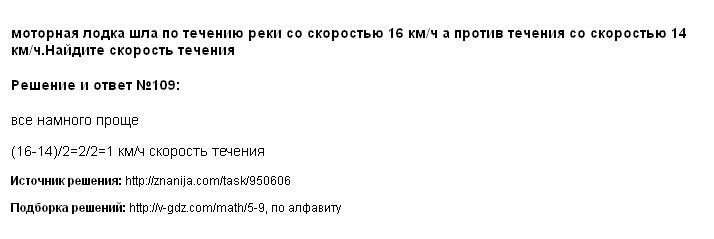 Решение 109