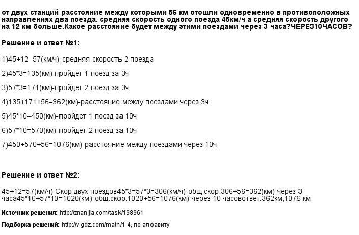 Решение задачи по математике с двух станций решение задач в сборнике жилко маркович